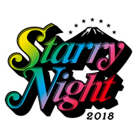 StarryNight 2018 チケットをご購入頂きました皆様へ